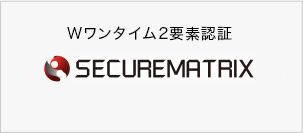 SECUREMATRIX