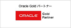 Oracle Gold パートナー
