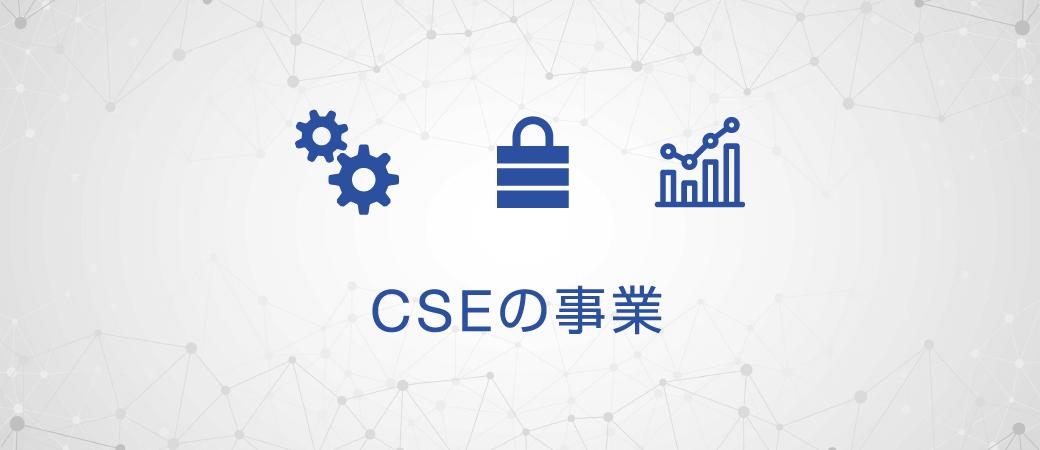 CSEの事業