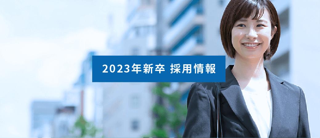 2022年度新卒採用