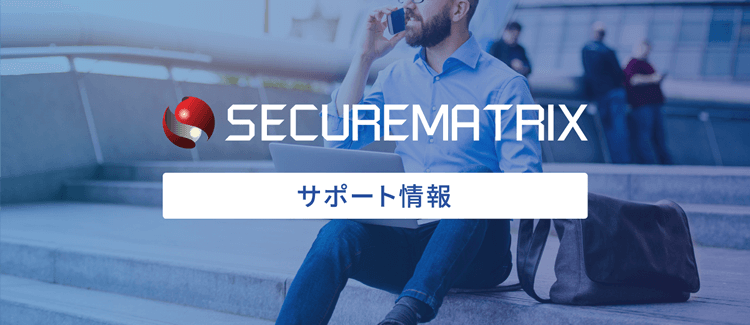 SECUREMATRIX サポート情報